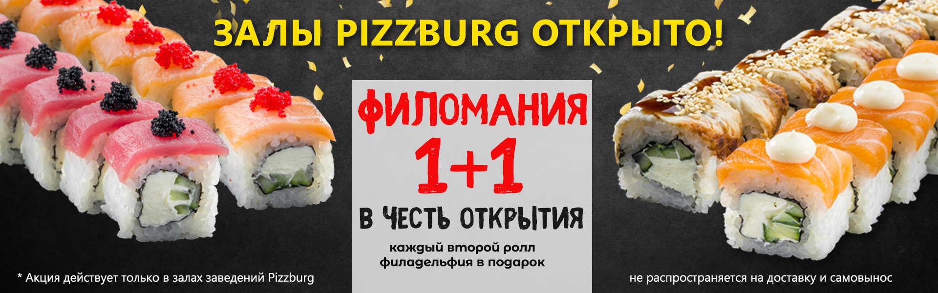 Фото - Залы Пиццбург открыто! - Пиццбург