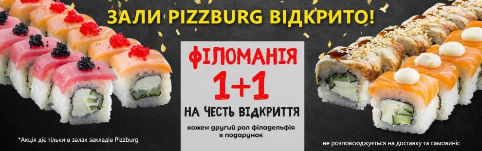 Фото - Зали Піццбург відкрито! - Піццбург
