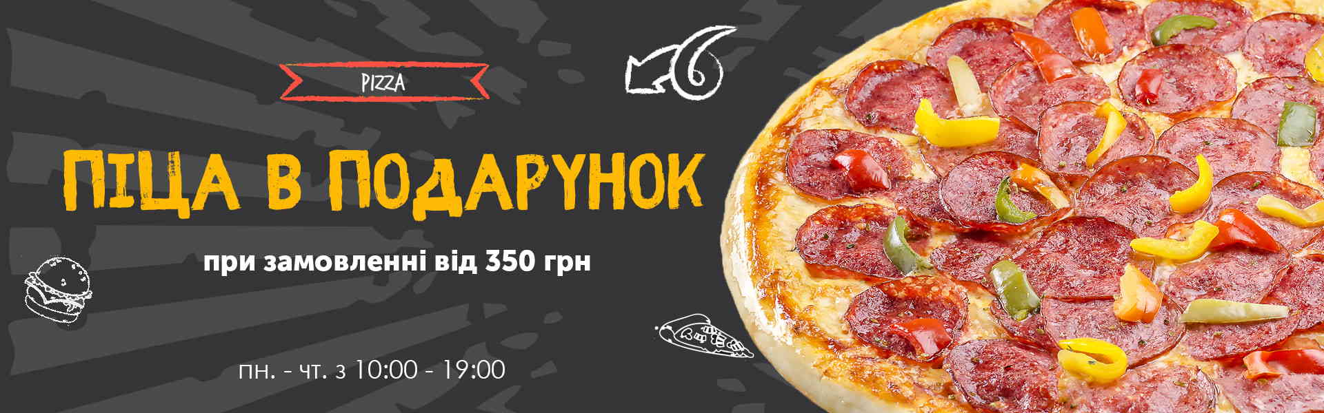 Фото - Піца в подарунок     - Піццбург