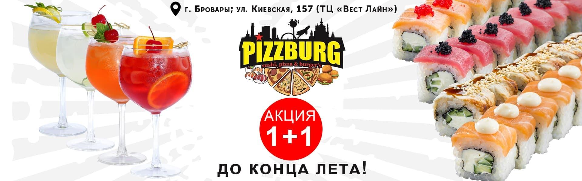 Фото - Акция 1+1 в ТЦ Вестлайн    - Пиццбург