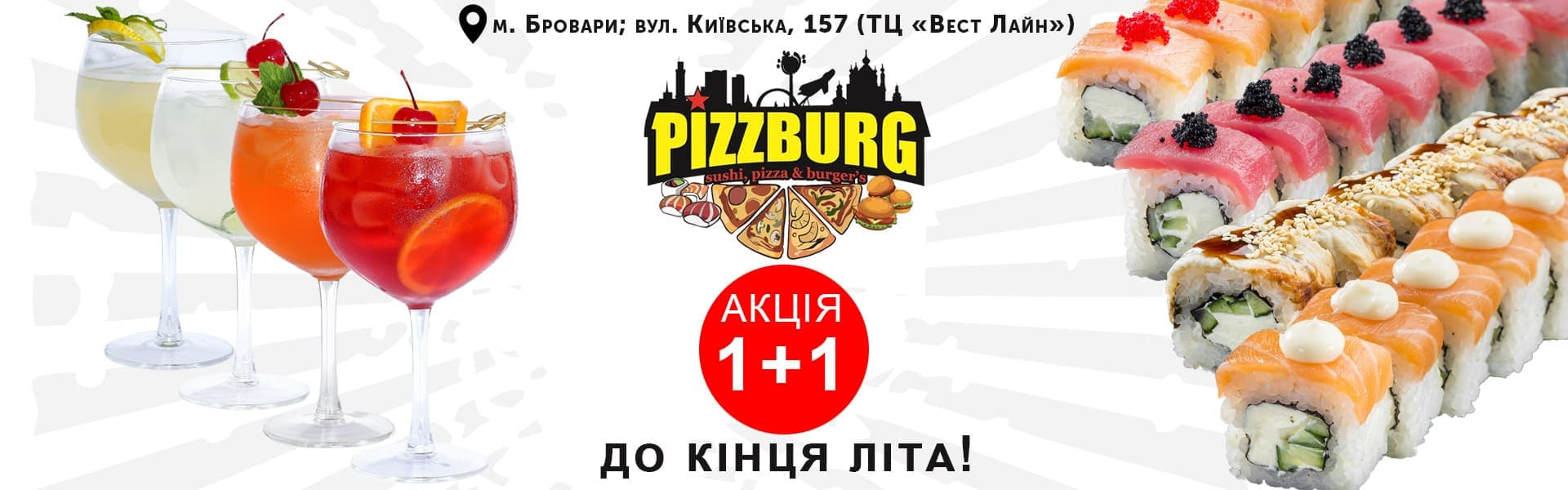 Фото - Акція 1+1 в ТЦ Вестлайн - Піццбург