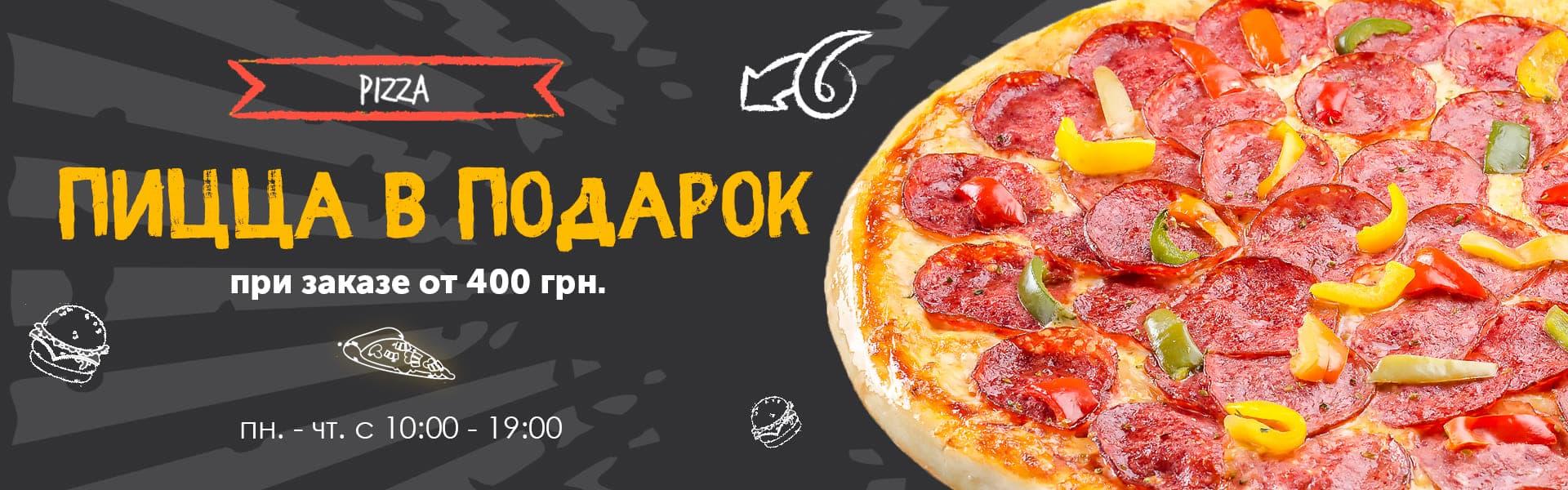 Фото - Пицца в подарок      - Пиццбург