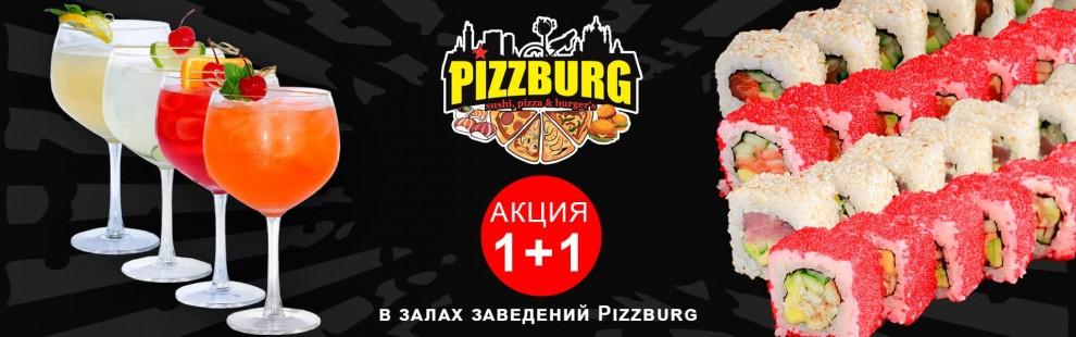 Фото - Акция 1+1 на все роллы калифорния и кокт - Пиццбург