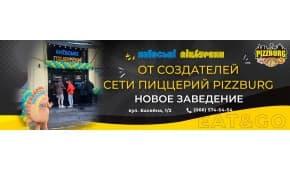 Фото - Новый Украинский Бренд - Пиццбург