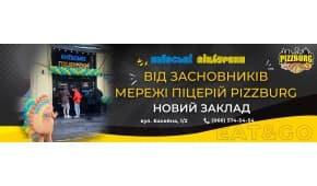 Фото - Новий Український Бренд - Піццбург