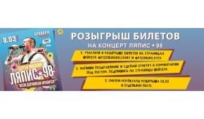 Фото - Розыгрыш билетов на весенний концерт Ляп - Пиццбург