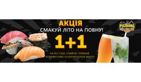 Фото - 1+1 на суши чи спайси та пиво або мохіто - Піццбург