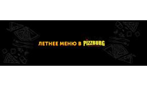 Фото - Летние новинки в семейных пиццериях Pizz - Пиццбург