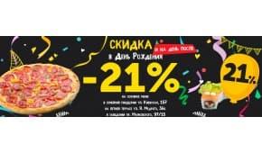 Фото - Скидка 21% в день рождения! - Пиццбург