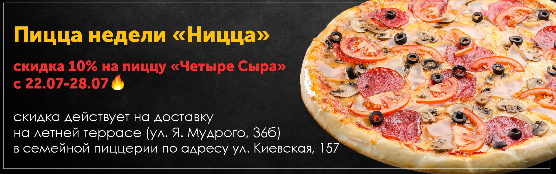 "Акция ""ПИЦЦА НЕДЕЛИ В БРОВАРАХ"" - НИЦЦА! С 22.07-28.07"