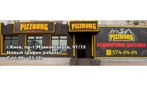 ВРЕМЯ РАБОТЫ пиццерии на МАЯКОВСКОГО 97/15 - С 11:00 до 23:30!