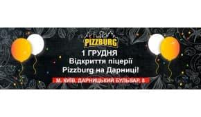 1 грудня - відкриття піцерії PIZZBURG на Дарниці!