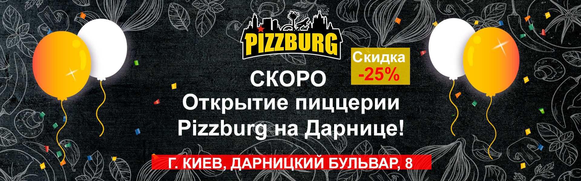 Фото - 1 декабря - открытие пиццерии PIZZBURG н - Пиццбург