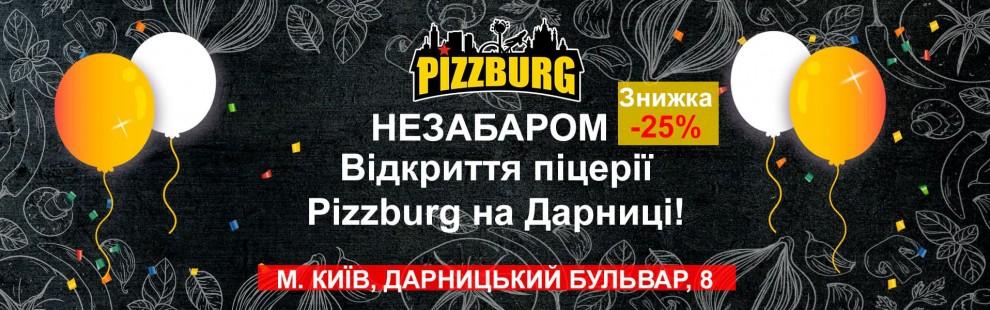 Фото - 1 грудня - відкриття піцерії PIZZBURG на - Піццбург