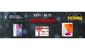 Фото - Новорічний конкурс з крутими подарунками - Піццбург
