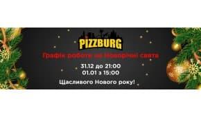 Фото - График работы на Новогодние праздники! - Піццбург