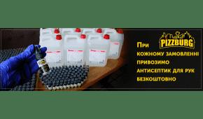 Фото - До кожного замовлення - антисептик для р - Піццбург