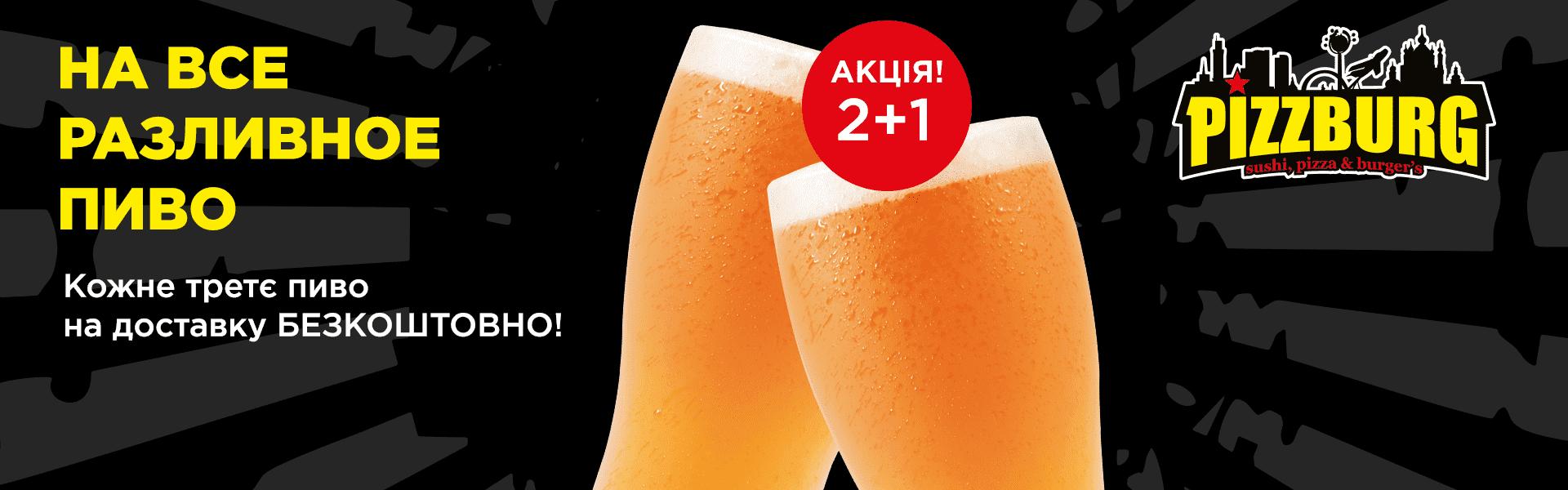 Фото - 2+1 на все пиво!   - Піццбург