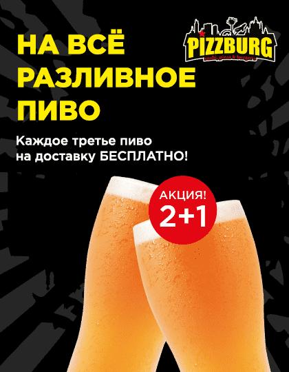 Фото - 2+1 на все пиво!      - Пиццбург