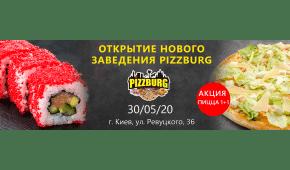 Фото - Открытие нового заведения Pizzburg ул. Р - Пиццбург