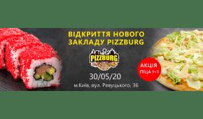 Фото - Відкриття нового закладу Pizzburg вул. Р - Піццбург