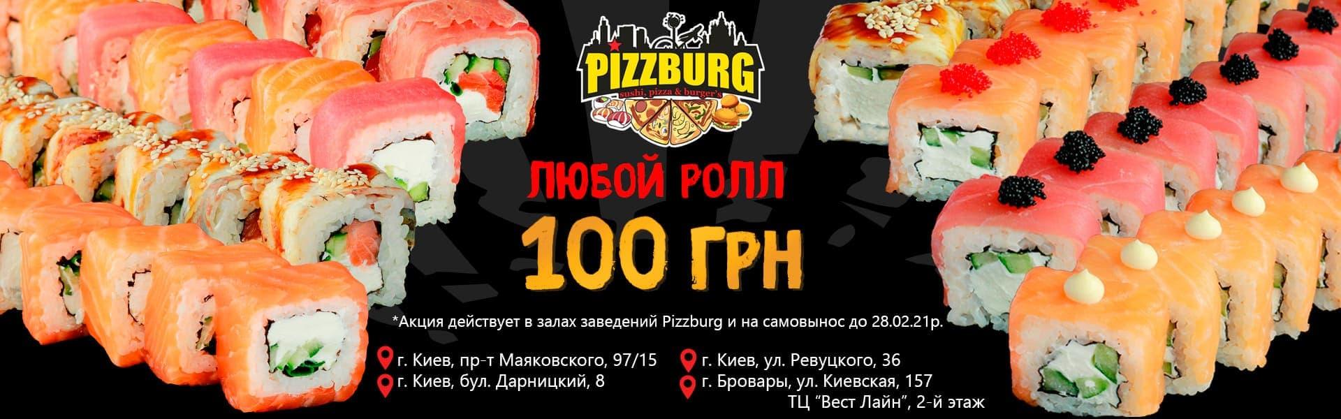 Фото - Акция - Все роллы по 100 грн! - Пиццбург