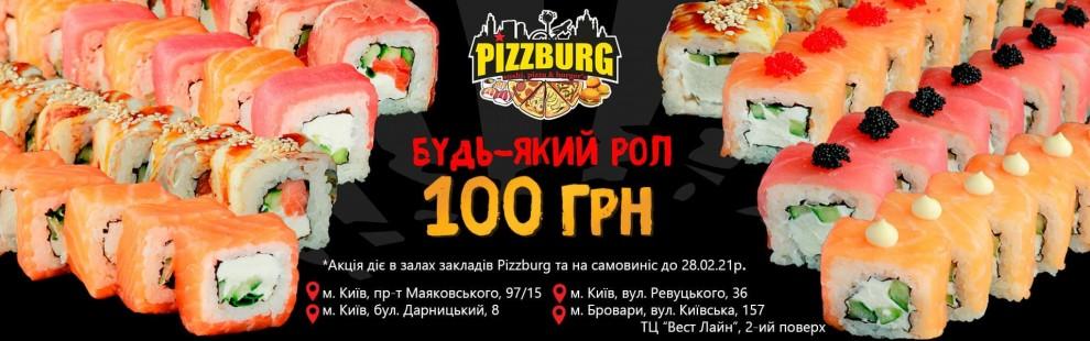 Фото - Акція - всі роли по 100 грн! - Піццбург