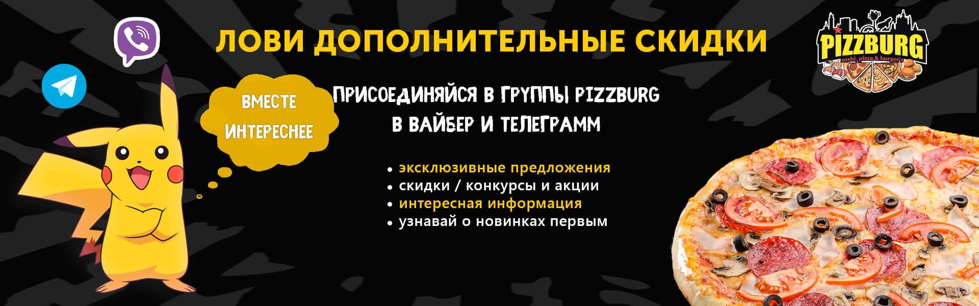 Фото - Присоединяйтесь в группы Pizzburg в вайб - Пиццбург