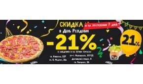 Фото - Скидка 21% в день рождения! (обновлено) - Пиццбург