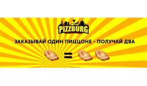 Фото - Пиццоне 1=2 - Пиццбург