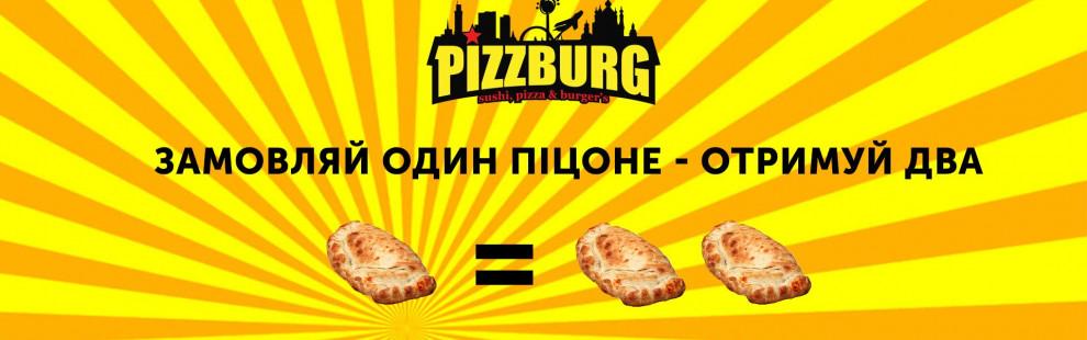 Фото - Піцоне 1=2 - Піццбург