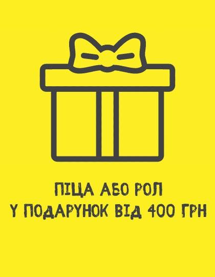 Піца або рол у подарунок