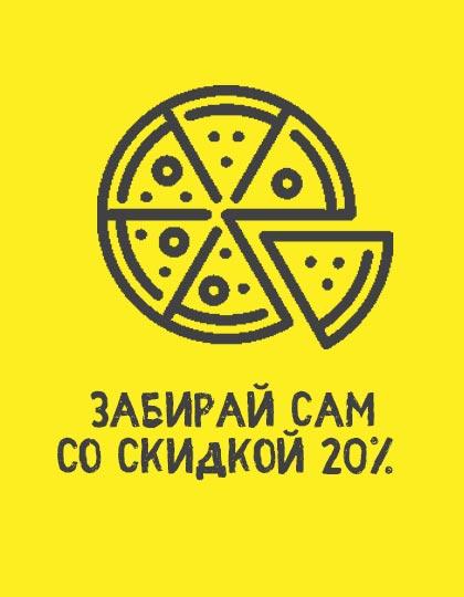 Скидка 20% на все пиццы!