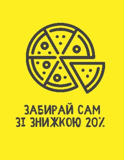 Знижка 20% на всі піци!