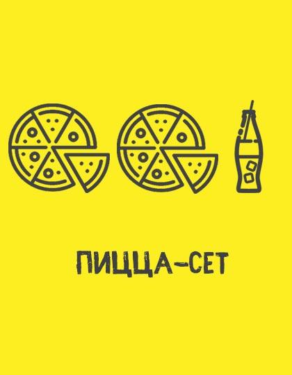 Фото - Акция - Пицца Сет!  - Пиццбург
