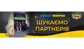 "Фото - Стань партнером Pizzburg и ТМ ""Київ - Пиццбург"