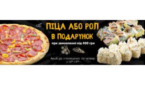 Фото - Піца або рол в подарунок при замовленні  - Піццбург