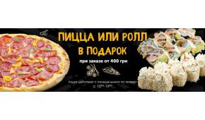 Фото - Пицца или ролл в подарок при заказе от 4 - Пиццбург