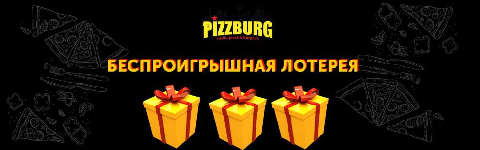 Фото - Вкусные подарки от Pizzburg - Пиццбург