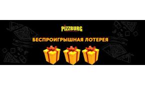 Фото - Беспроигрышная лотерея от Pizzburg - Пиццбург
