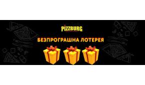 Фото - Безпрограшна лотерея від Pizzburg - Піццбург