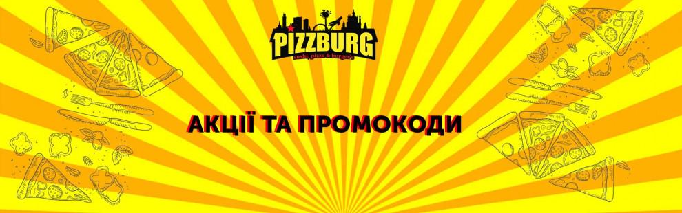 Фото - Акції та промокоди - Піццбург
