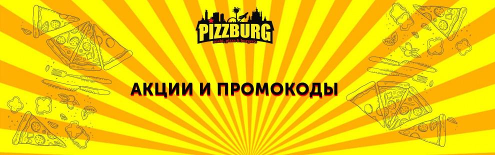 Фото - Акции и промокоды - Пиццбург