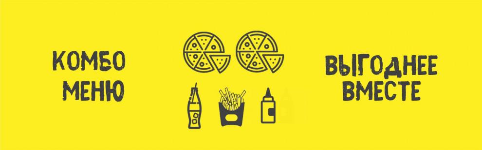 Фото - Комбо меню от сети пиццерий Pizzburg - Пиццбург