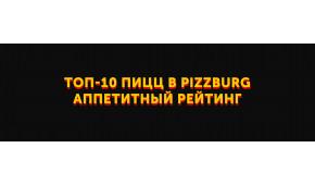 Фото - Топ-10 пицц в Pizzburg: очень аппетитный - Пиццбург