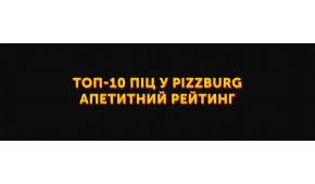 Фото - Топ-10 піц у Pizzburg: дуже апетитний ре - Піццбург