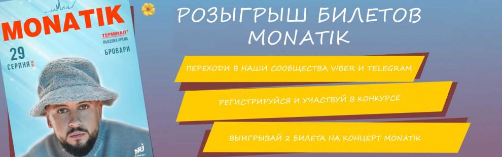 Фото - Розыгрыш билетов на MONATIK от сети пицц - Пиццбург