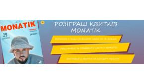 Фото - Розіграш квитків на MONATIK від мережі п - Піццбург