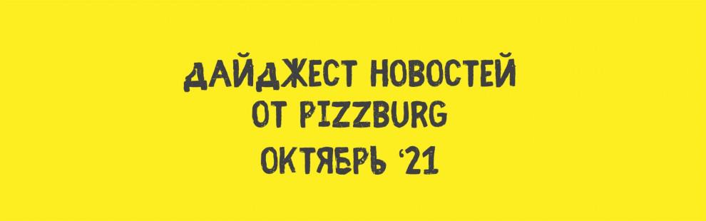 Фото - Дайджест новостей. Октябрь - Пиццбург