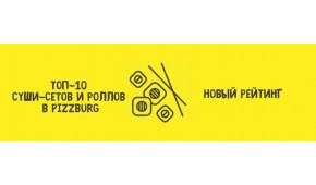 Фото - ТОП-10 суши-сетов и роллов в Pizzburg: н - Пиццбург